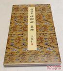 《褚遂良 枯树赋 哀册》原色法帖选21  一版三印   二玄社 1986年