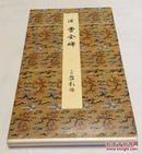 《汉 曹全碑》原色法帖选8       一版一印   二玄社 1985年