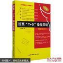 股票T+0操作策略(第2版) 文秋明 投资理财 证券/股票投资理财