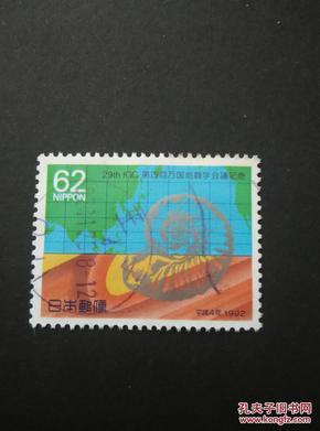 日邮·日本邮票信销·樱花目录编号c1391 1992年  第29回万国地质学会纪念1全