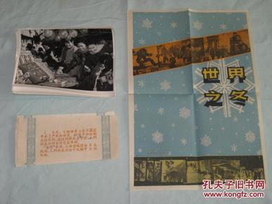 世界之冬   1962年新华社老照片   一套20张全  规格长20cm宽15cm     A