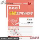 公务员汉字·中公版:公务员汉字书写5500字(楷书)