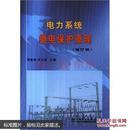 电力系统继电保护原理(增订版)(馆藏)