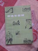 医学知识丛书--中老年保健
