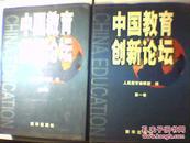 中国教育创新论坛    第一、二卷全    印数800册