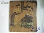 中国历代绘画 故宫博物院藏画集 一 1 1978年初版 无函套
