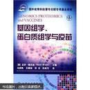 基因组学、蛋白质组学与疫苗  有藏书章