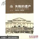 失败的遗产:中华首届国会制宪:1913-1923