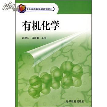 有机化学 赵建庄,田孟魁 编图片