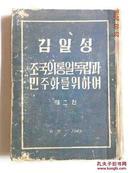 金日成文选-朝鲜文(1949年初版)民主华侨社藏书