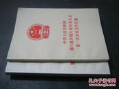 中华人民共和国第六届全国人民代表大会第一次会议文件、第三次会议文件 两本合售