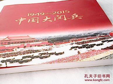 1949---2015中国大阅兵_简介_作者:_不详