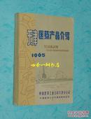 天津医药产品介绍 1965(自然旧近9品/见描述)