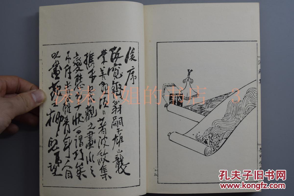 美术书 古典画波纹 波浪图片