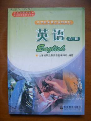 教材_中等职业教育规划教材——英语(第三册)(1版1印)(内有