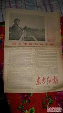 文革报纸:东方红报第106期1967年12月26日