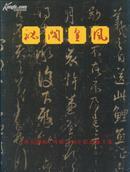 秘阁皇风—《淳化阁帖》刊刻1010年纪念文集