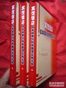 《宾馆饭店成本核算与财务管理实务手册》上中下   三册全   16开精装  定价;790元
