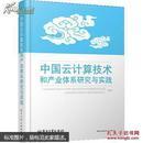 中国云计算技术和产业体系研究与实践