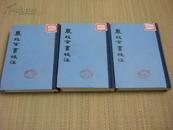 79年初版  精装本 〈农政全书校注〉 全三册