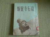 1953年初版《炳灵寺石窟》仅印3000册