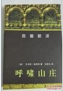 名著新译丛书:呼啸山庄 (一版一印)