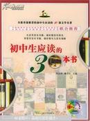 初中生应读的30本书