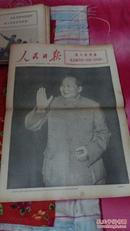 """人民日报》1969年4月25日头版""""毛主席大幅照片有林彪图片"""