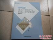 鄱阳湖生态环境保护与资源开发利用研究【签名本】