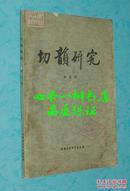 切韵研究(1982年3月一版一印/馆藏近85品/见描述)