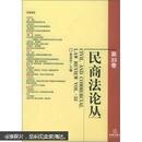 民商法论丛(第33卷)