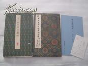 《沈傅师 柳州罗池庙碑》原色法帖选42  一版一印 二玄社 1991年