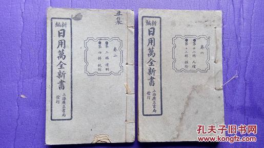 民国线装《新编日用万全新书》卷二、卷六(二册)上海广益书局