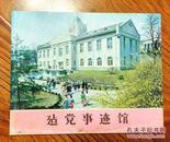 朝鲜书籍 画册 建党事迹馆1978 外文出版社