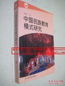 中国民族教育模式研究【02年一版一印】