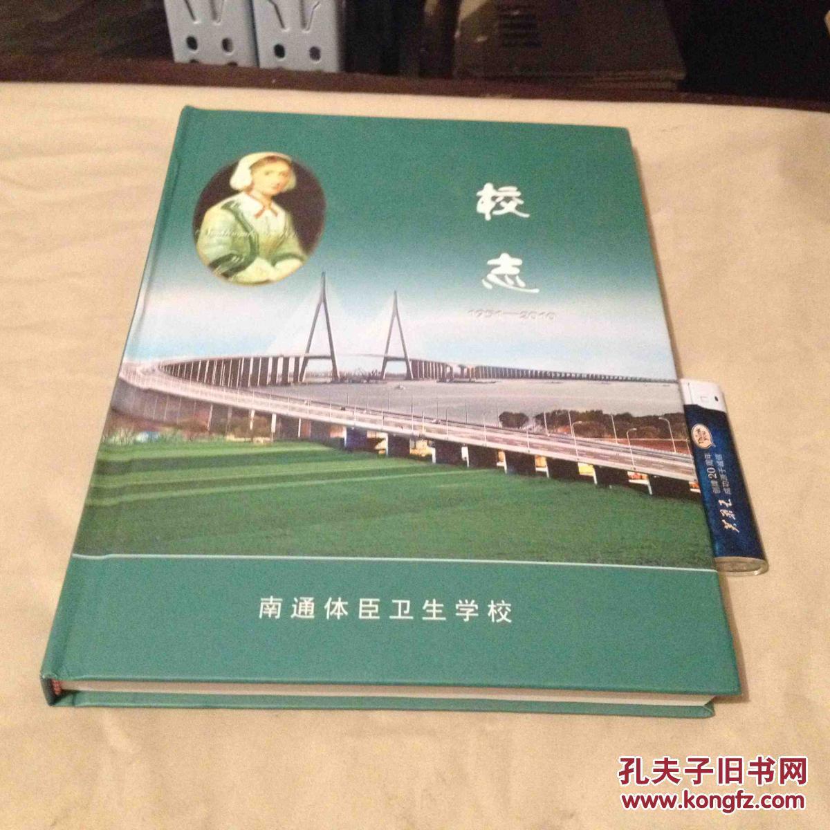 校志 南通体臣卫生学校1951-2010