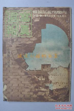 侵华史料《写真周报》 八月九日第七十七号 上海战二周年 上海战废墟 陆战队勇士座谈会 日本的大夫来到了 外货获得的战士 火星的迷等内容 情报局 昭和十四年 1939年发行