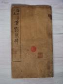 民国4年碑帖.海内第一本《汉刘熊碑》上海有正书局印行