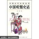 中国古代生活丛书:中国吸烟史话