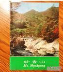 朝鲜书籍 画册 妙香山 朝鲜外文出版社 中文版