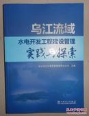 保证正版 乌江流域水电开发工程建设管理实践与探索 ISBN:9787512371446