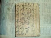 少见外国道教符咒书-----《家传法录》----越南的哦~!!有保大13年记号。。。呵呵