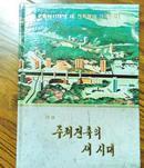 朝鲜书籍 画册 朝鲜建筑 1987 朝文版