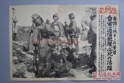 侵华史料《日军通信部队的活动》 同盟写真特报新闻宣传页老照片 写真同盟通信社发行 1939年2月2日 图为前线活动的日军通信班
