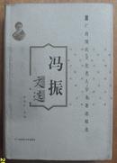 广西现代文化名人学术著述精选——冯振文选(精装本,印量400册) G1-6