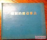 朝鲜书籍 画册 朝鲜的建设事业1991
