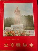 朝鲜书籍 金亨稷先生 中文版 画册
