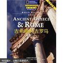 古希腊和古罗马