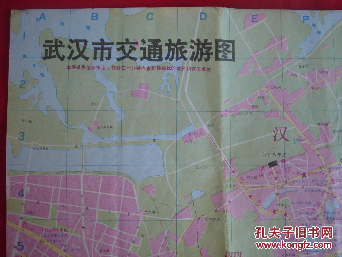 【图】【旧地图】武汉市交通旅游图 4开 1992