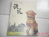 中国历史文化名村——流坑